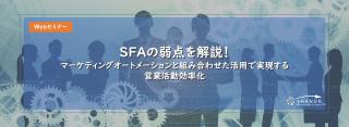 SFAの弱点を解説!マーケティングオートメーションと組み合わせた活用で実現する営業活動効率化