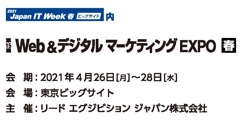 Web&デジタル マーケティング EXPO【春】に出展します(無料招待券の申込画面へリンク)