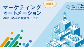 【西日本】マーケティングオートメーションのはじめかた解説ウェビナー